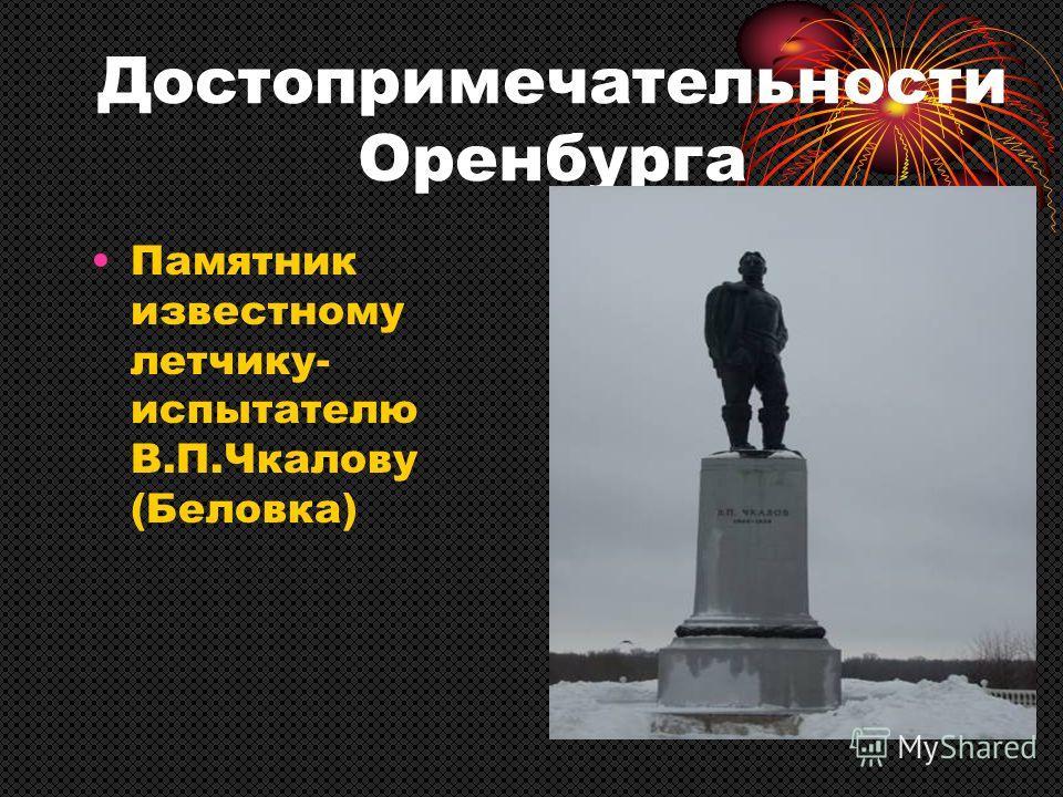Достопримечательности Оренбурга Памятник известному летчику- испытателю В.П.Чкалову (Беловка)