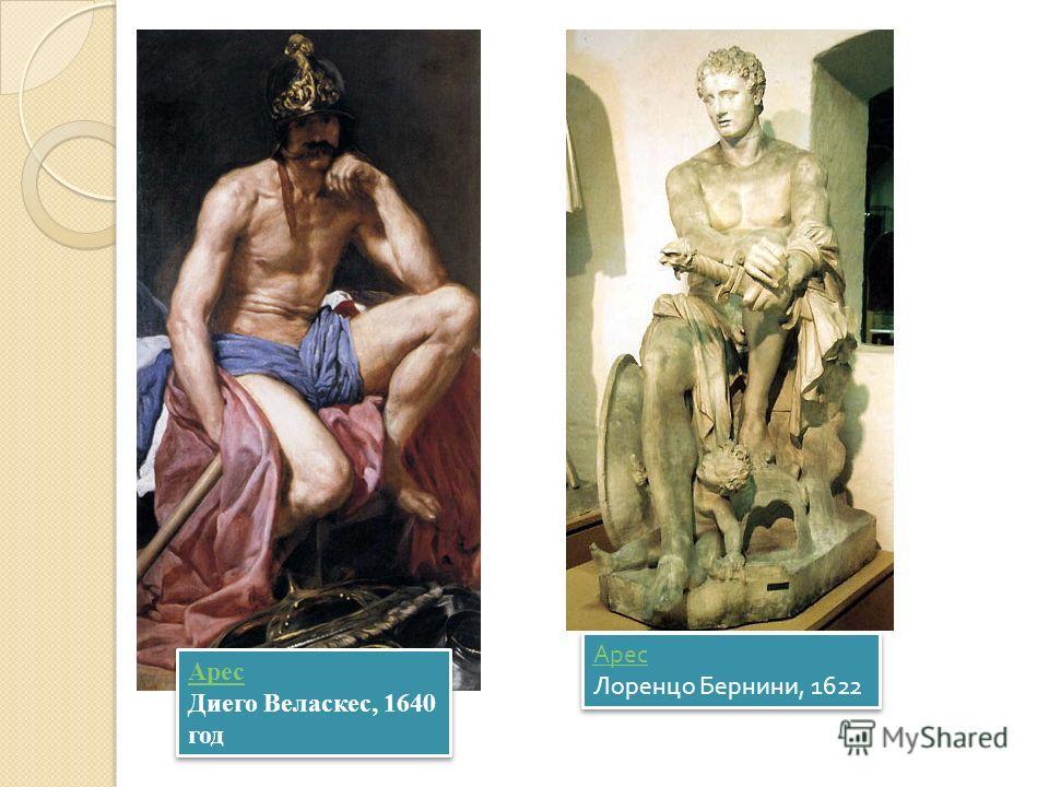 Арес Арес Диего Веласкес, 1640 год Арес Арес Диего Веласкес, 1640 год Арес Арес Лоренцо Бернини, 1622 Арес Арес Лоренцо Бернини, 1622