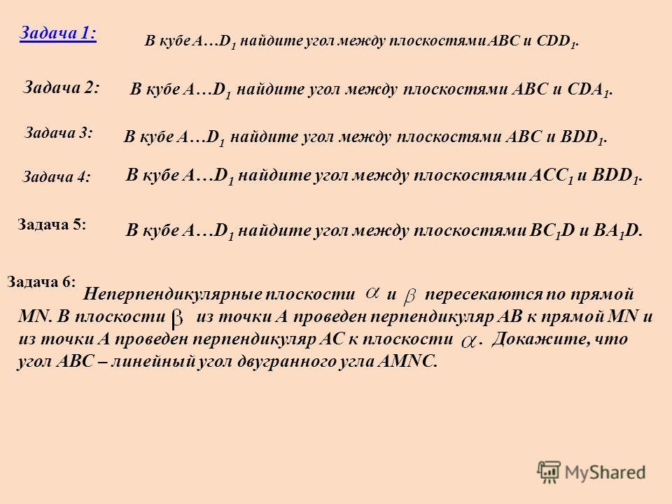 Задача 1: В кубе A…D 1 найдите угол между плоскостями ABC и CDD 1. В кубе A…D 1 найдите угол между плоскостями ABC и CDA 1. Задача 2: Задача 3: В кубе A…D 1 найдите угол между плоскостями ABC и BDD 1. Задача 4: В кубе A…D 1 найдите угол между плоскос