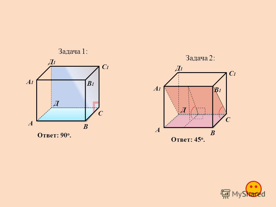 Задача 1: А В С Д А1А1 В1В1 С1С1 Д1Д1 Ответ: 90 o. Задача 2: А В С Д А1А1 В1В1 С1С1 Д1Д1 Ответ: 45 o.