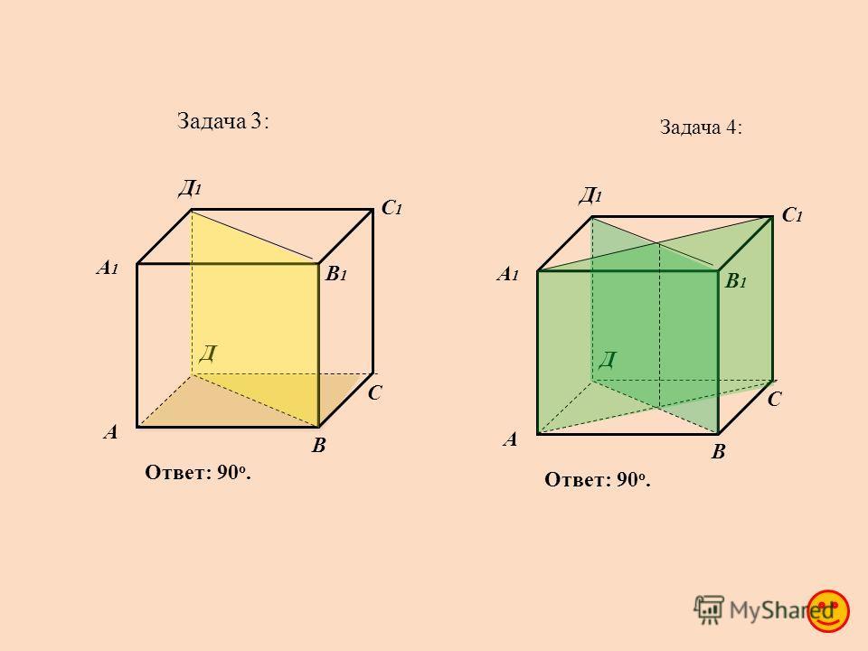 Задача 3: А В С Д А1А1 В1В1 С1С1 Д1Д1 Ответ: 90 o. Задача 4: А В С Д А1А1 В1В1 С1С1 Д1Д1 Ответ: 90 o.
