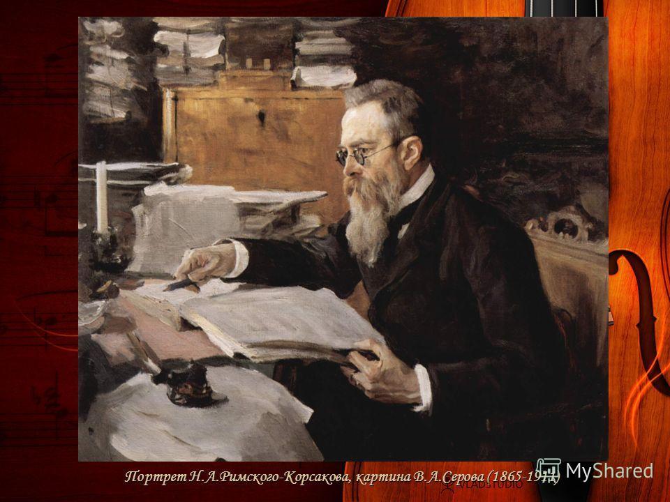 Портрет Н.А.Римского-Корсакова, картина В.А.Серова (1865-1911) Портрет Н.А.Римского-Корсакова, картина В.А.Серова (1865-1911)