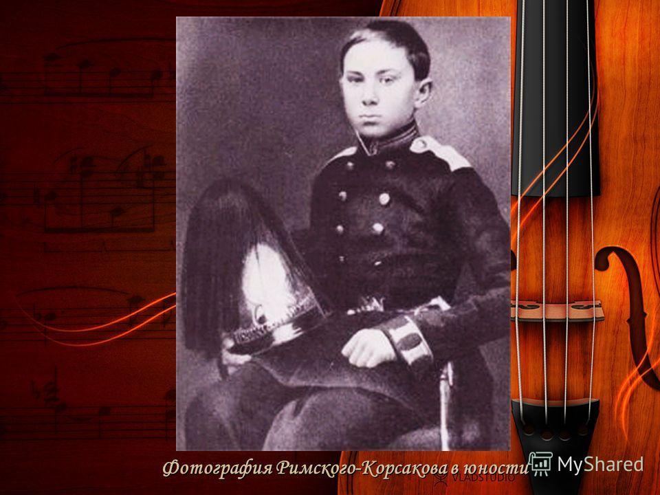 Фотография Римского-Корсакова в юности Фотография Римского-Корсакова в юности
