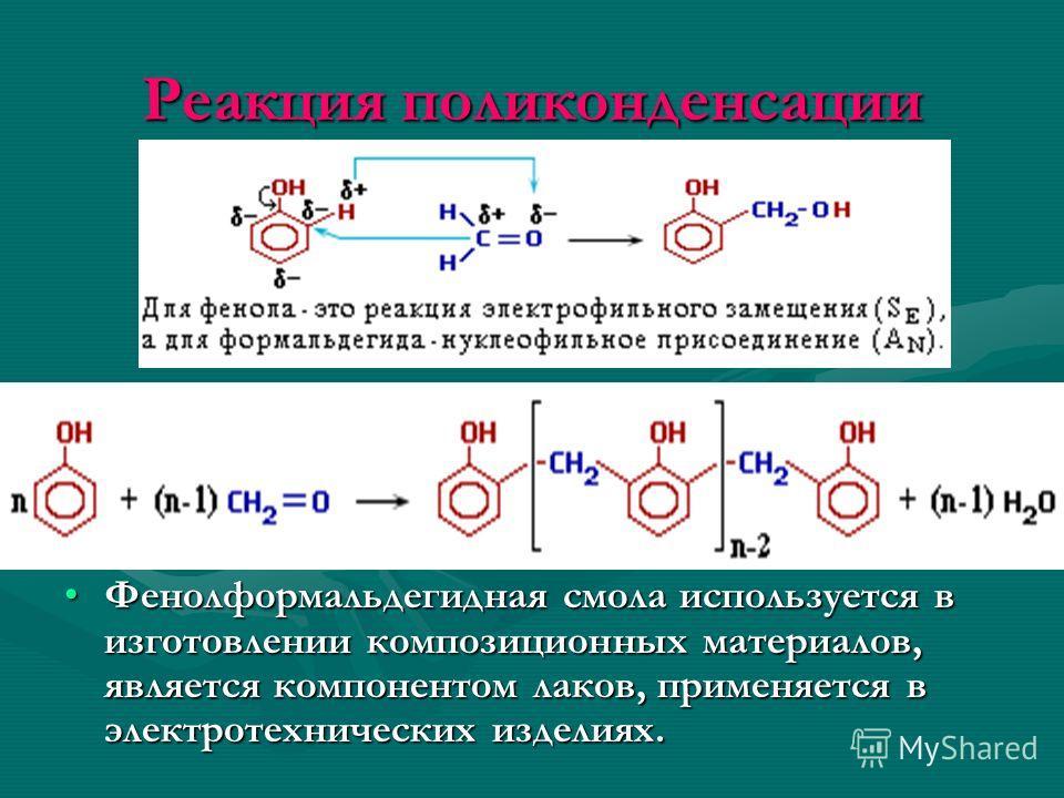 Реакция полимеризации Полиформальдегид используется для изготовления пленок, волокон.Полиформальдегид используется для изготовления пленок, волокон.