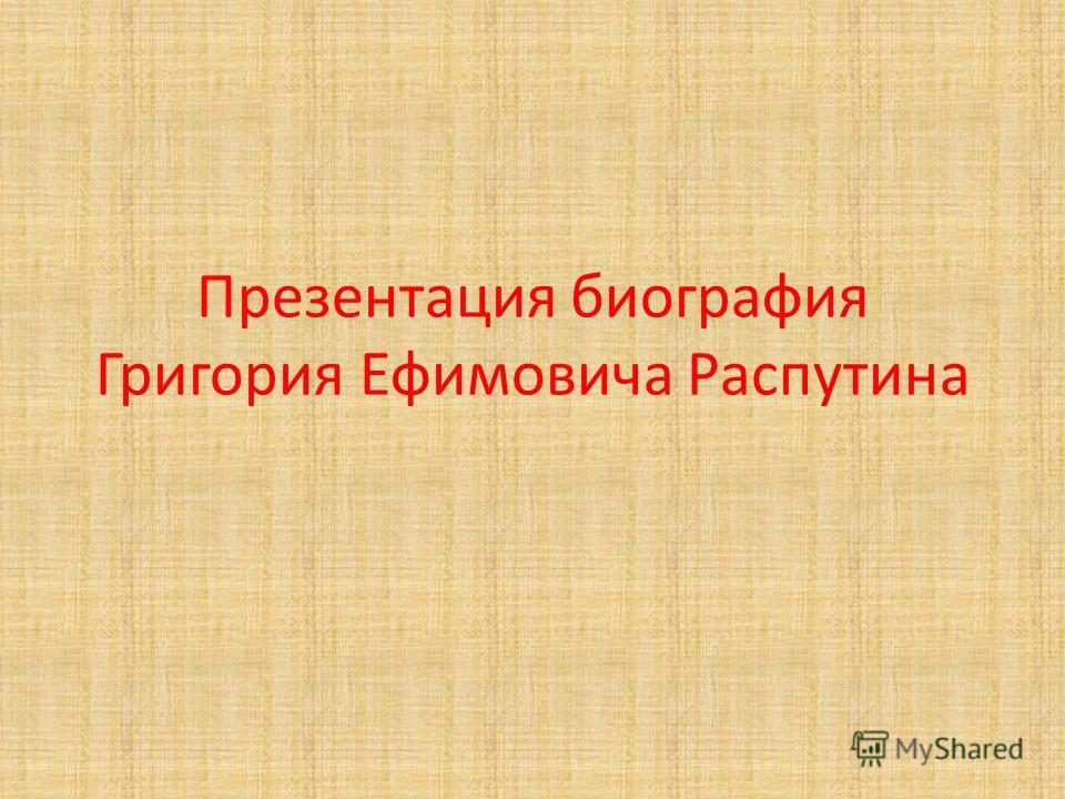 Презентация биография Григория Ефимовича Распутина