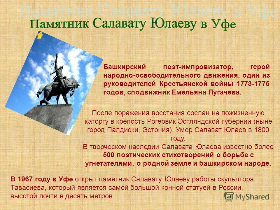 Башкирский поэт-импровизатор, герой народно-освободительного движения, один из руководителей Крестьянской войны 1773-1775 годов, сподвижник Емельяна Пугачева. После поражения восстания сослан на пожизненную каторгу в крепость Рогервик Эстляндской губ