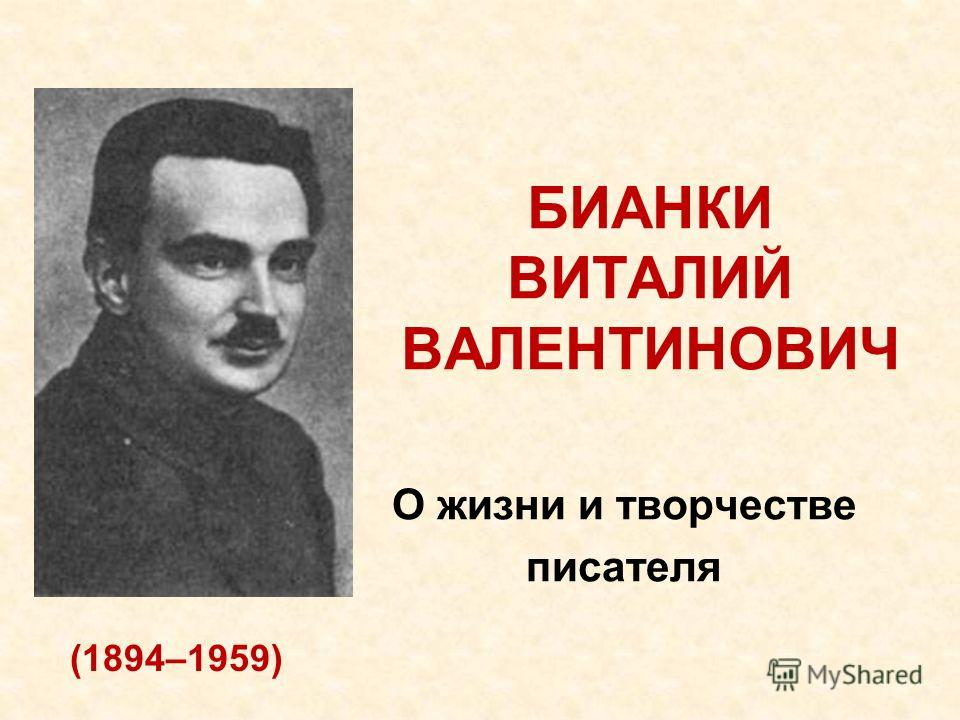 БИАНКИ ВИТАЛИЙ ВАЛЕНТИНОВИЧ О жизни и творчестве писателя (1894–1959)