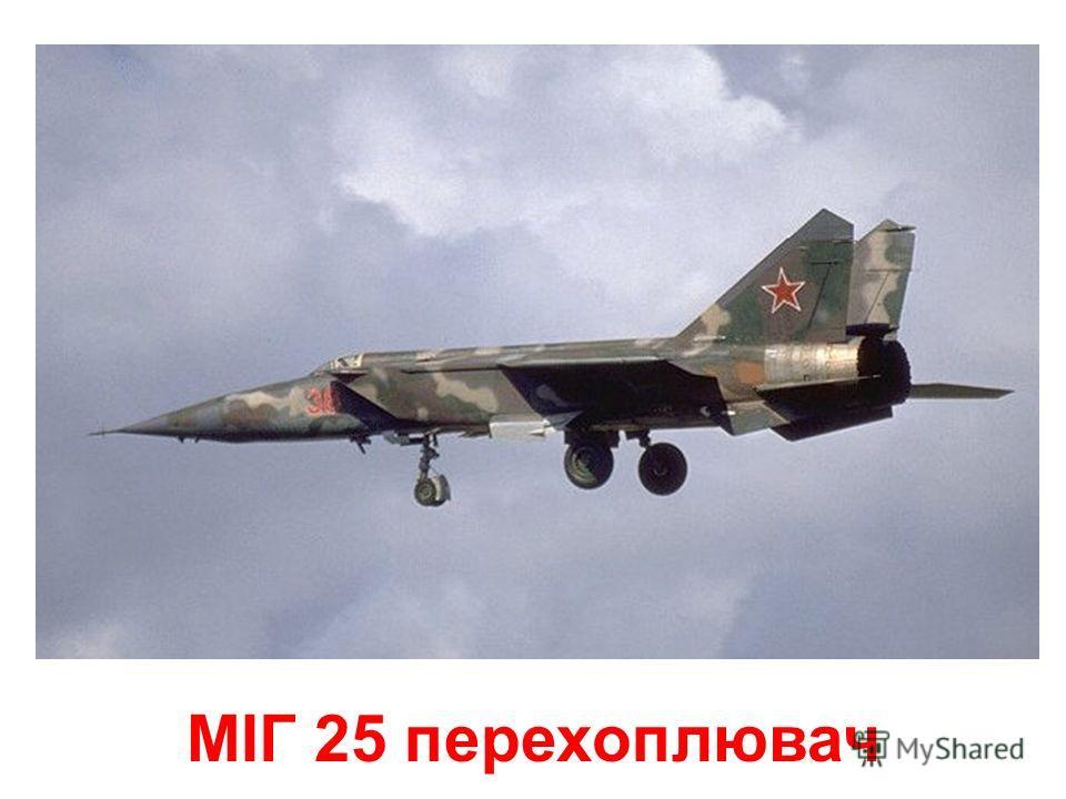 Мі -24 військовий гелікоптер