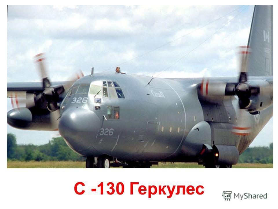 Військово- транспортні літаки