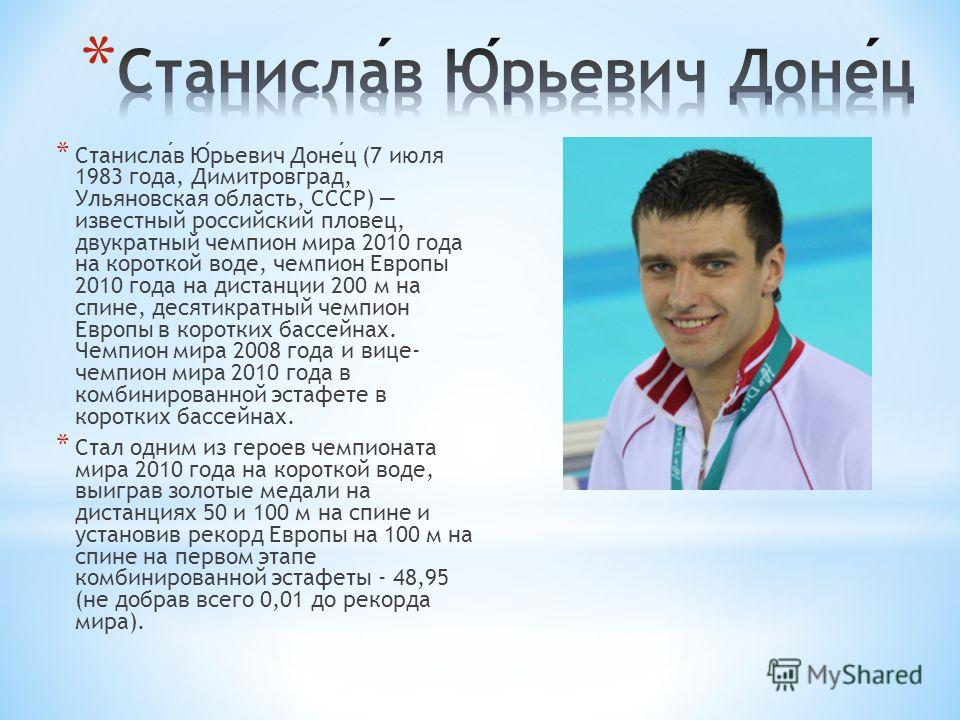 * Станислав Юрьевич Донец (7 июля 1983 года, Димитровград, Ульяновская область, СССР) известный российский пловец, двукратный чемпион мира 2010 года на короткой воде, чемпион Европы 2010 года на дистанции 200 м на спине, десятикратный чемпион Европы