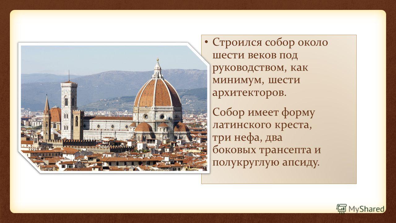Строился собор около шести веков под руководством, как минимум, шести архитекторов. Собор имеет форму латинского креста, три нефа, два боковых трансепта и полукруглую апсиду.