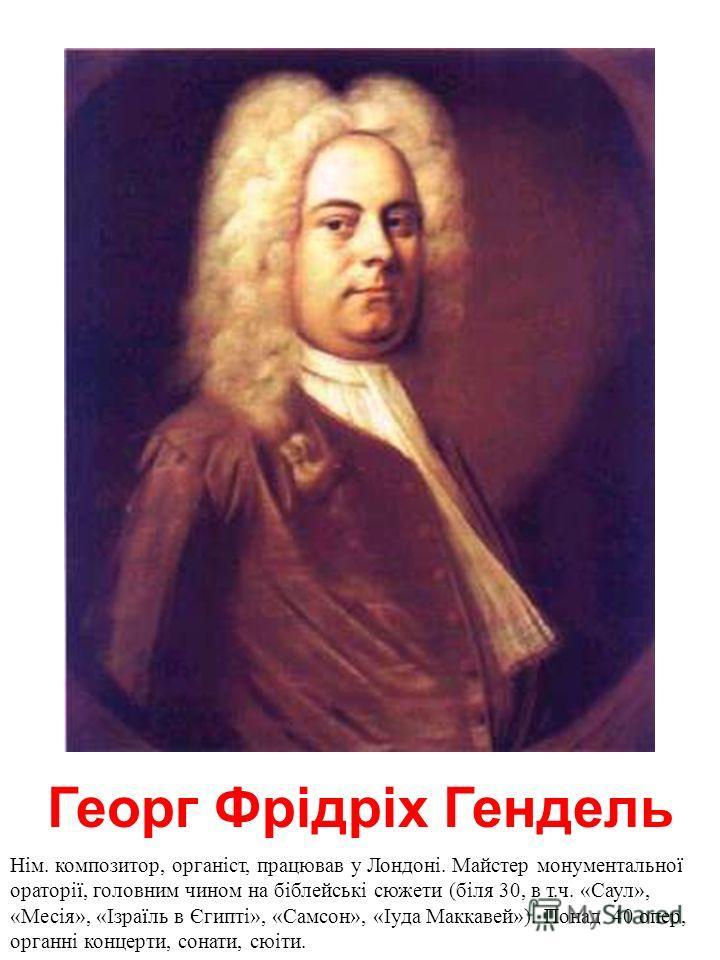 Композитори: Бароко (1600-1750) Класика (1750-1820)