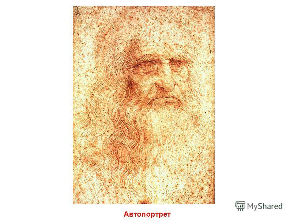 Леонардо да Вінчі (1452-1519) Епоха Відродження