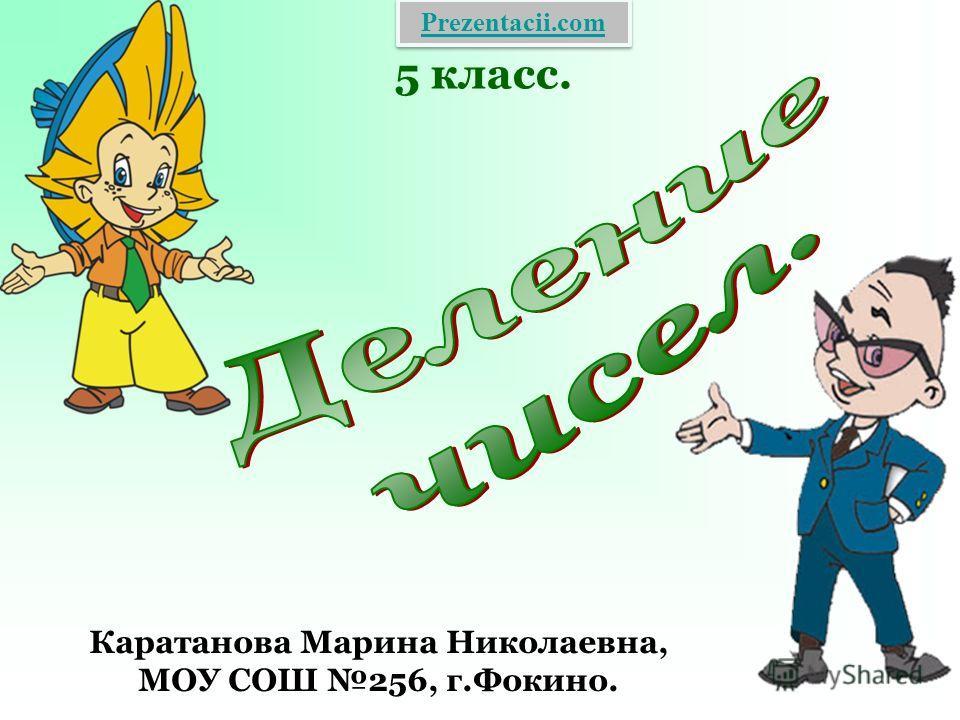 5 класс. Каратанова Марина Николаевна, МОУ СОШ 256, г.Фокино. Prezentacii.com