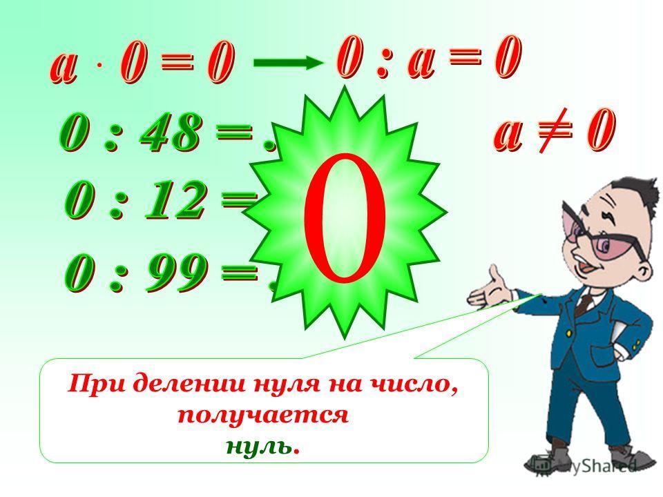 При делении нуля на число, получается нуль. 0