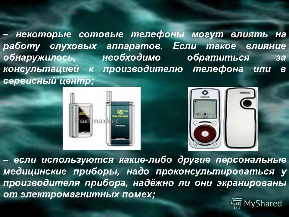– некоторые сотовые телефоны могут влиять на работу слуховых аппаратов. Если такое влияние обнаружилось, необходимо обратиться за консультацией к производителю телефона или в сервисный центр; – если используются какие-либо другие персональные медицин
