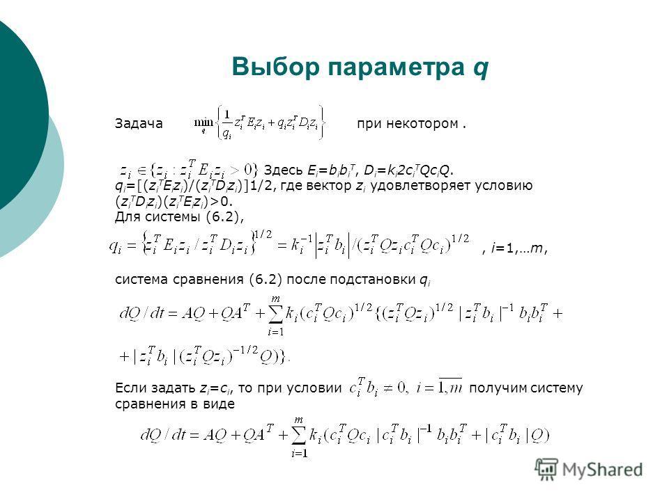 Выбор параметра q Задача при некотором. Здесь E i =b i b i T, D i =k i 2c i T Qc i Q. q i =[(z i T E i z i )/(z i T D i z i )]1/2, где вектор z i удовлетворяет условию (z i T D i z i )(z i T E i z i )>0. Для системы (6.2),, i=1,…m, система сравнения