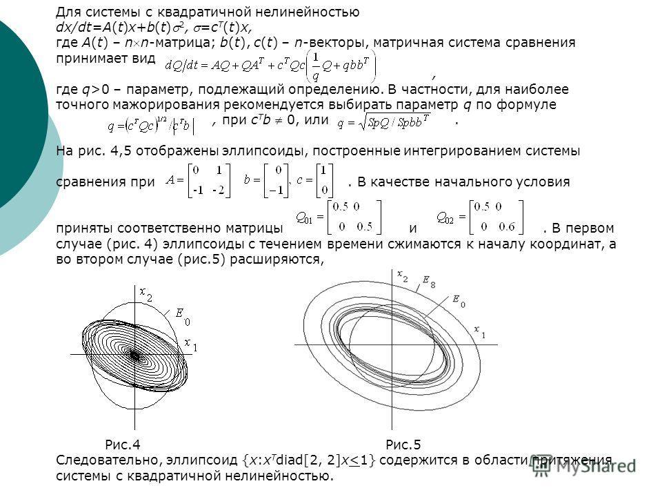 Для системы с квадратичной нелинейностью dx/dt=A(t)x+b(t) 2, =c T (t)x, где A(t) – nn-матрица; b(t), c(t) – n-векторы, матричная система сравнения принимает вид, где q>0 – параметр, подлежащий определению. В частности, для наиболее точного мажорирова