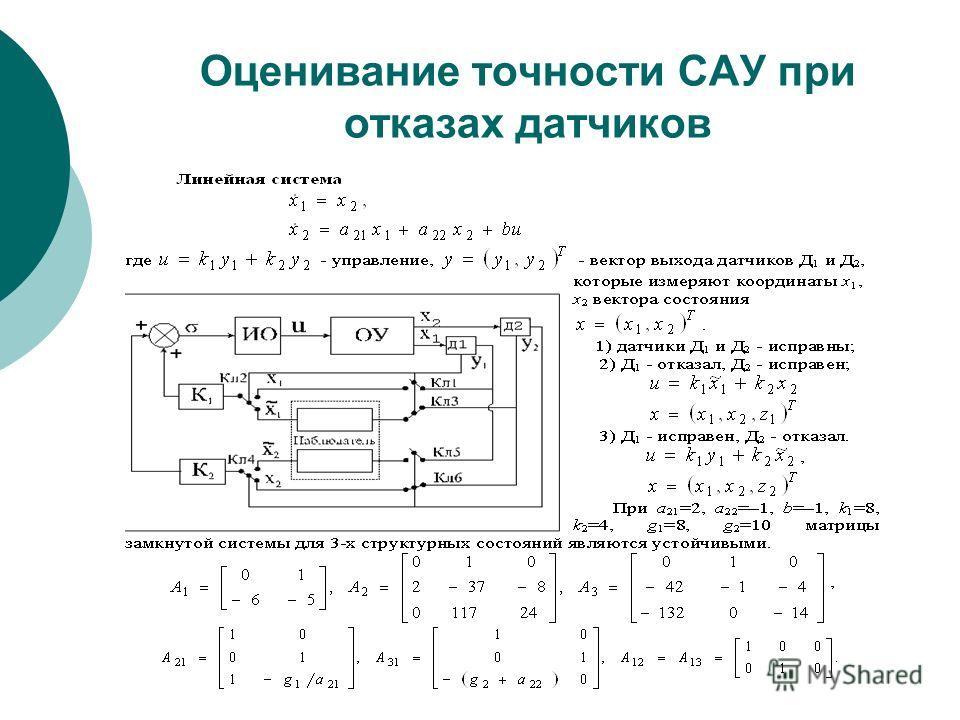 Оценивание точности САУ при отказах датчиков