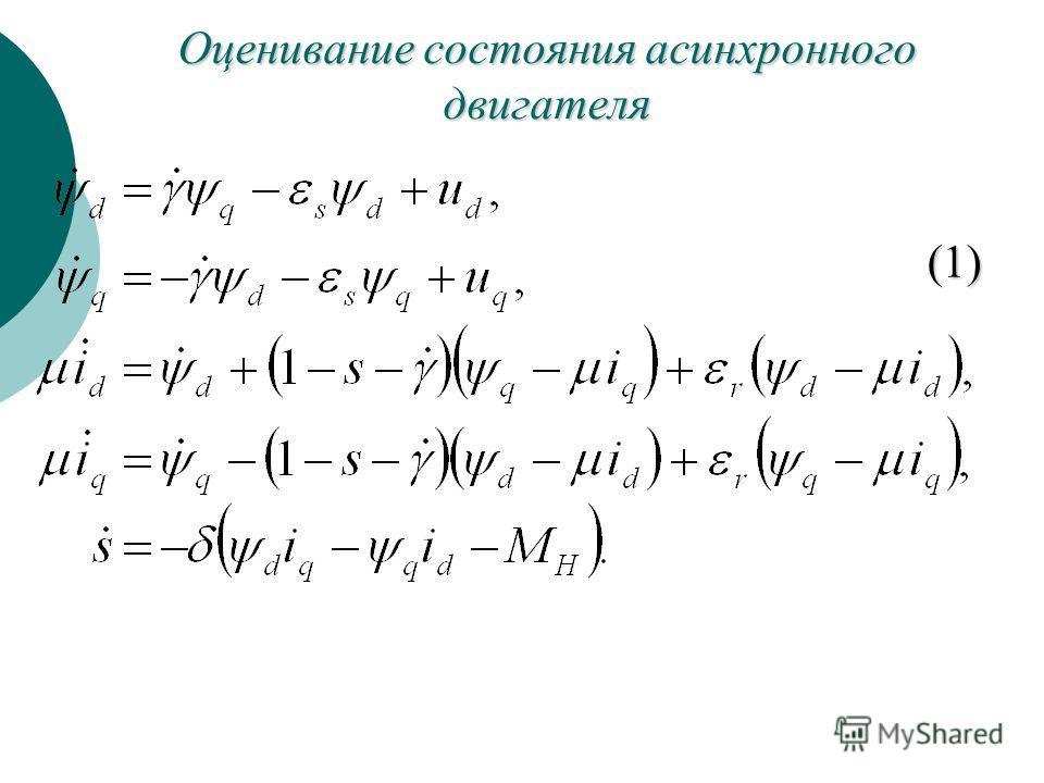 Оценивание состояния асинхронного двигателя (1)