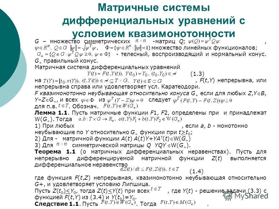 Матричные системы дифференциальных уравнений с условием квази монотонности G – множество симметрических -матриц Q;,. множество линейных функционалов; - телесный, воспроизводящий и нормальный конус. G + правильный конус. Матричная система дифференциал