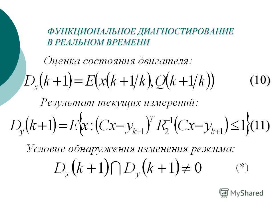 ФУНКЦИОНАЛЬНОЕ ДИАГНОСТИРОВАНИЕ В РЕАЛЬНОМ ВРЕМЕНИ (10) (11)