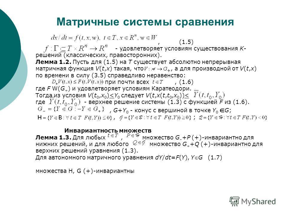 Матричные системы сравнения, (1.5) - удовлетворяет условиям существования K- решений (классических, правосторонних). Лемма 1.2. Пусть для (1.5) на T существует абсолютно непрерывная матричная функция V(t,x) такая, что, а для производной от V(t,x) по