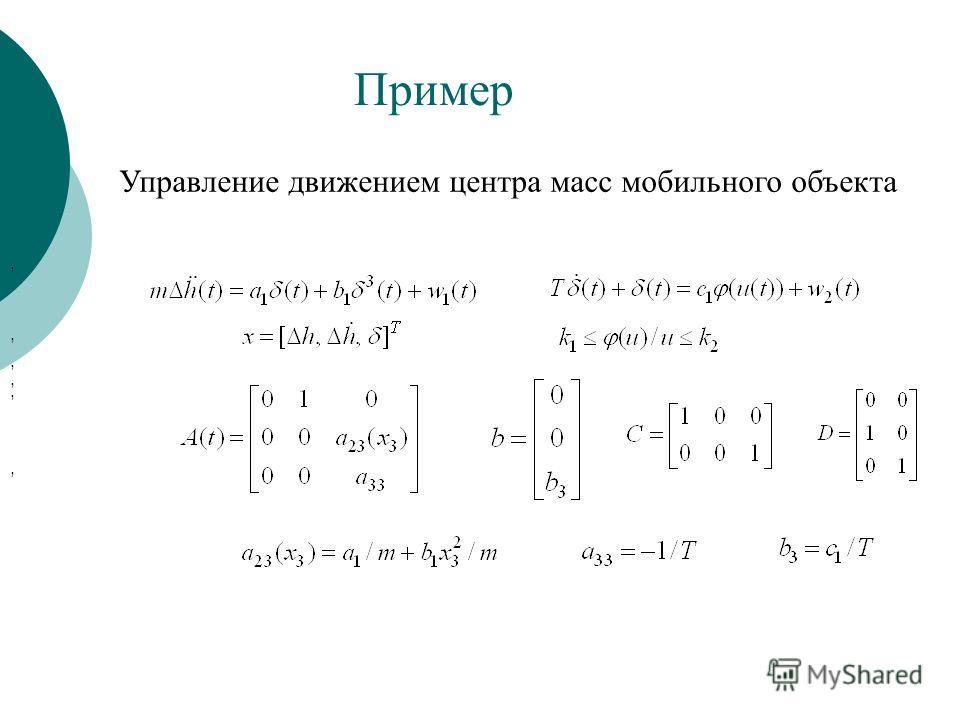 Пример, Управление движением центра масс мобильного объекта,,,,,