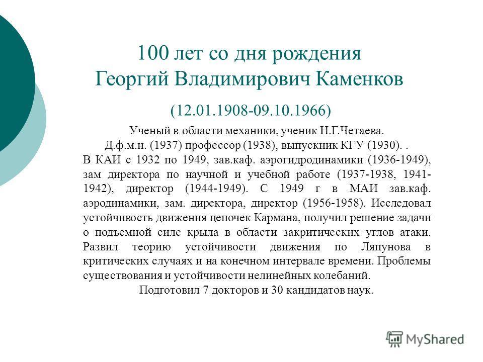 Ученый в области механики, ученик Н.Г.Четаева. Д.ф.м.н. (1937) профессор (1938), выпускник КГУ (1930).. В КАИ с 1932 по 1949, зав.каф. аэрогидродинамики (1936-1949), зам директора по научной и учебной работе (1937-1938, 1941- 1942), директор (1944-19