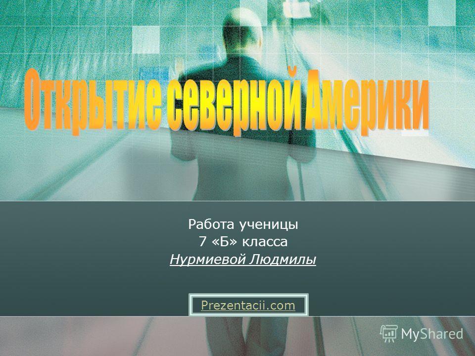 Работа ученицы 7 «Б» класса Нурмиевой Людмилы Prezentacii.com