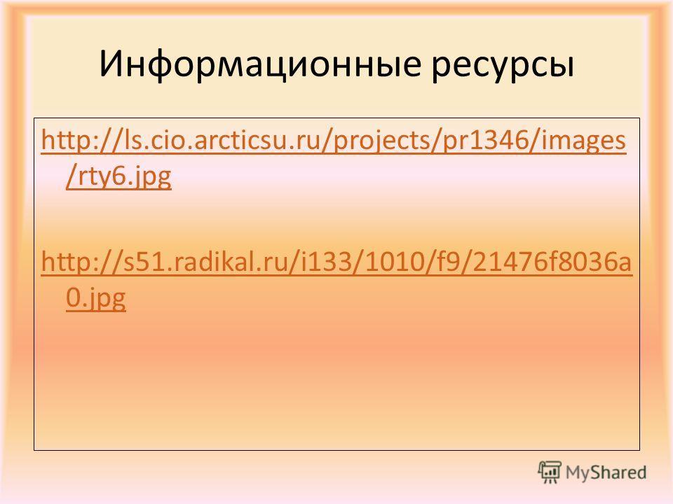 Информационные ресурсы http://ls.cio.arcticsu.ru/projects/pr1346/images /rty6. jpg http://s51.radikal.ru/i133/1010/f9/21476f8036a 0.jpg