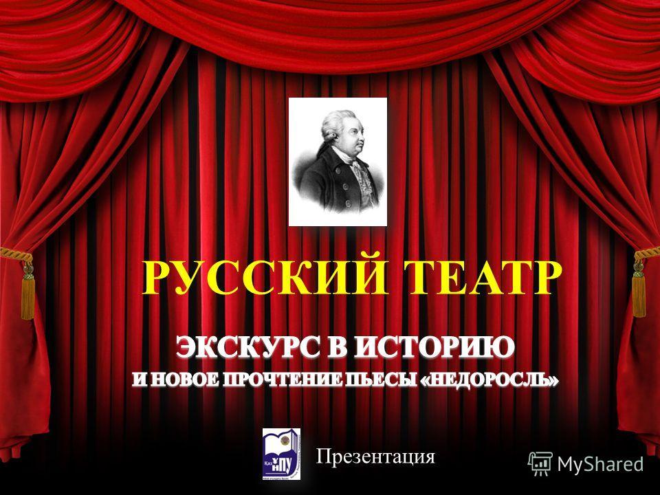 Презентация РУССКИЙ ТЕАТР