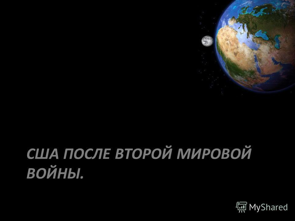 США ПОСЛЕ ВТОРОЙ МИРОВОЙ ВОЙНЫ.
