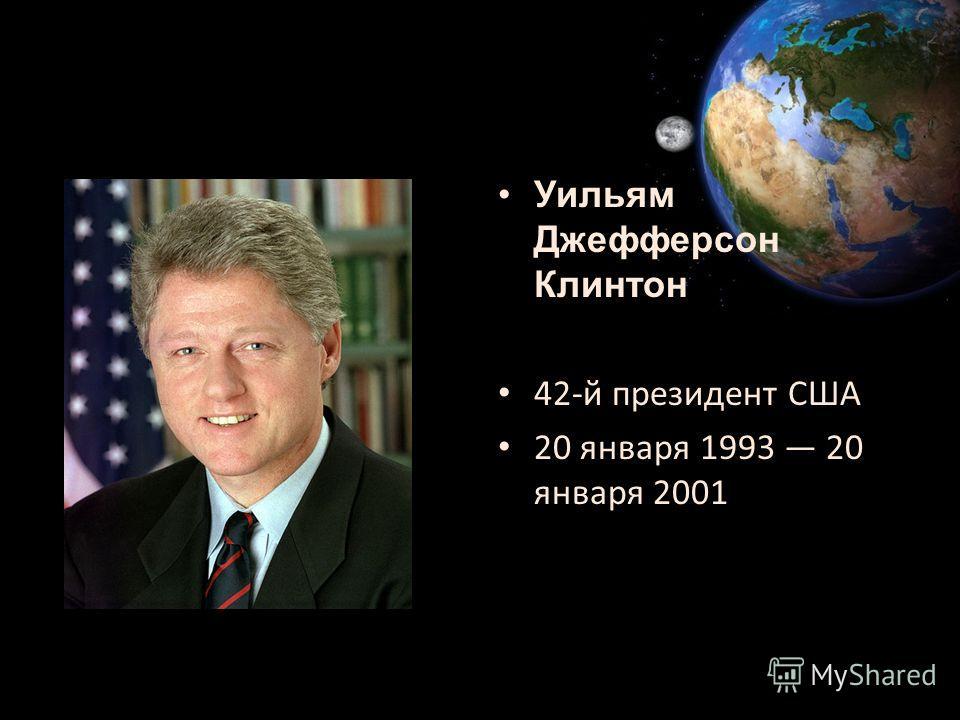 Уильям Джефферсон Клинтон 42-й президент США 20 января 1993 20 января 2001