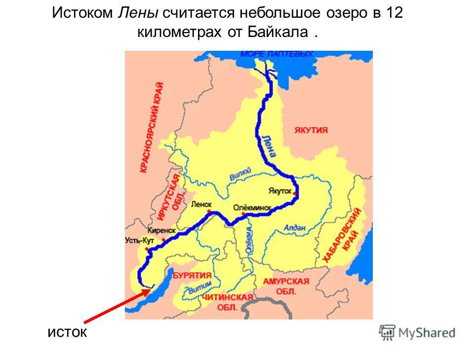 исток Истоком Лены считается небольшое озеро в 12 километрах от Байкала.