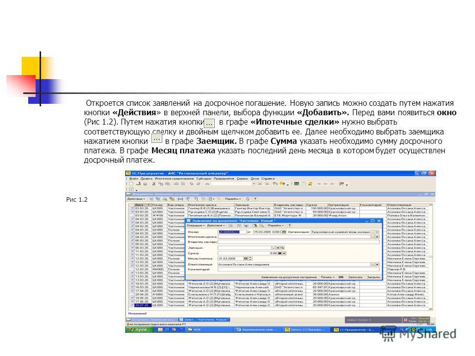 Откроется список заявлений на досрочное погашение. Новую запись можно создать путем нажатия кнопки «Действия» в верхней панели, выбора функции «Добавить». Перед вами появиться окно (Рис 1.2). Путем нажатия кнопки в графе «Ипотечные сделки» нужно выбр