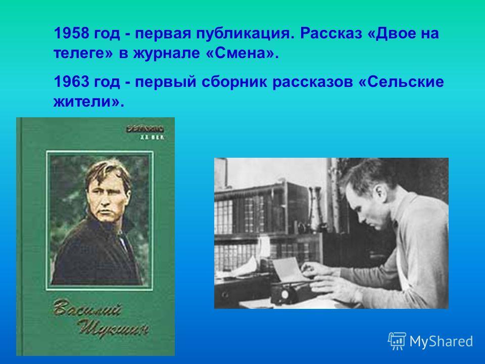 Здание построено в 1928 году. Здесь в 1937 - 1944 гг. В.М. Шукшин окончил 7 классов Сросткинской школы, в 1953 г. сдал экзамены на аттестат зрелости