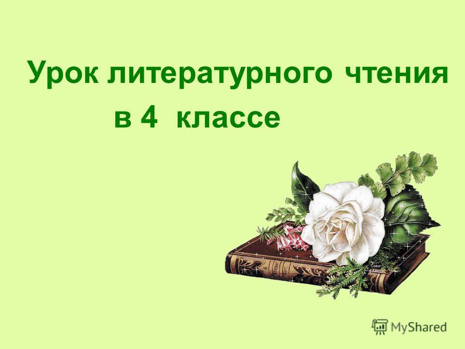 Роза и жаба гаршин