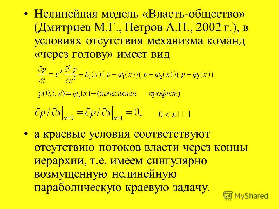 Нелинейная модель «Власть-общество» (Дмитриев М.Г., Петров А.П., 2002 г.), в условиях отсутствия механизма команд «через голову» имеет вид а краевые условия соответствуют отсутствию потоков власти через концы иерархии, т.е. имеем сингулярно возмущенн