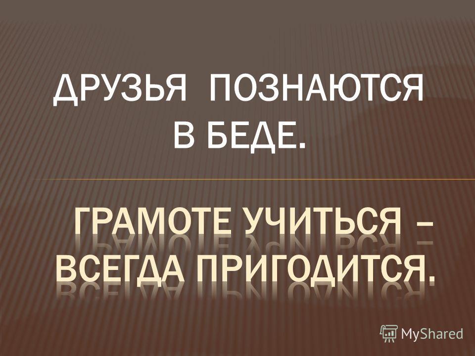 ДРУЗЬЯ ПОЗНАЮТСЯ В БЕДЕ.