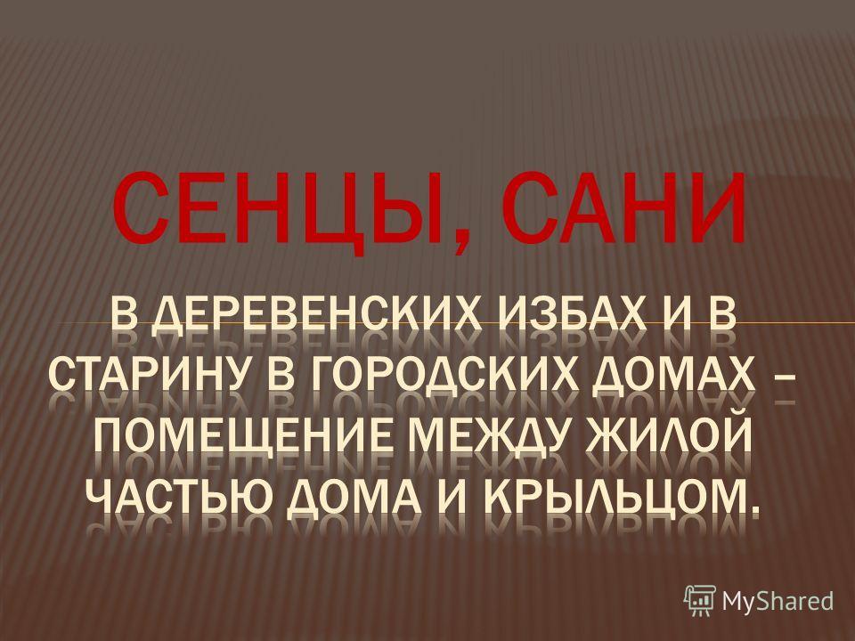 СЕНЦЫ, САНИ