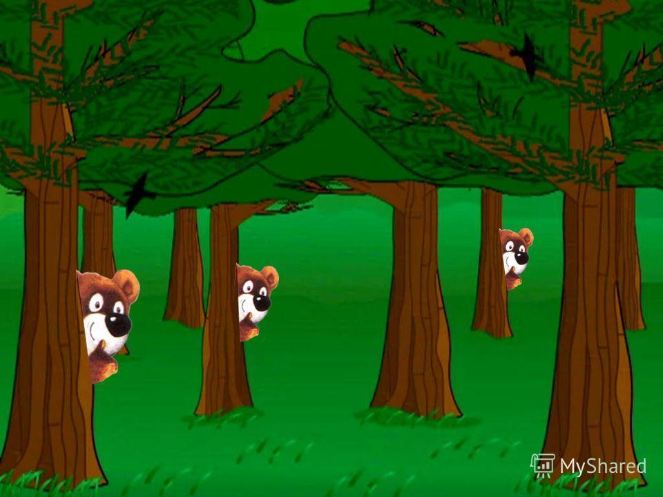 прячется за деревом