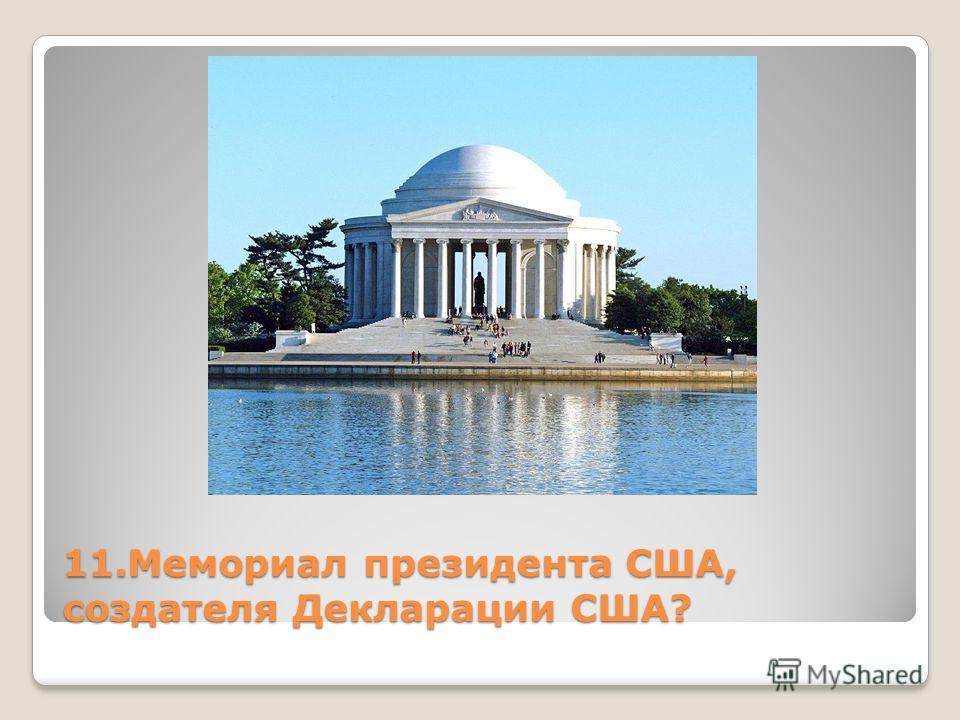 11. Мемориал президента США, создателя Декларации США?