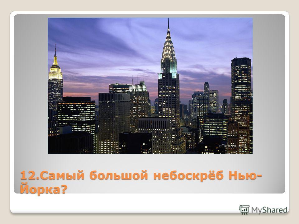 12. Самый большой небоскрёб Нью- Йорка?