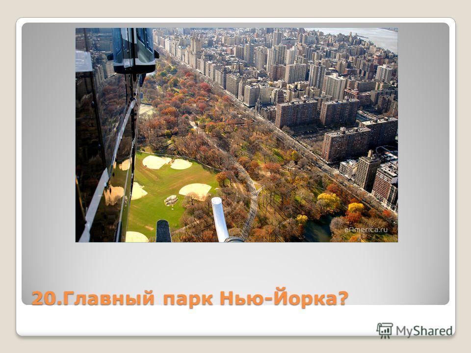 20. Главный парк Нью-Йорка?