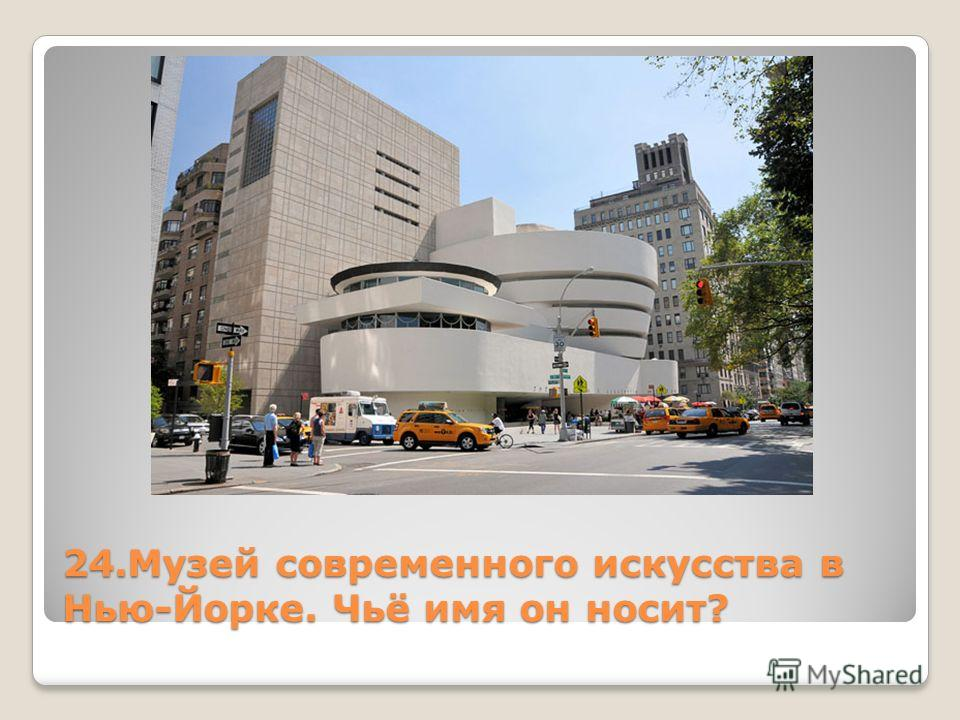 24. Музей современного искусства в Нью-Йорке. Чьё имя он носит?