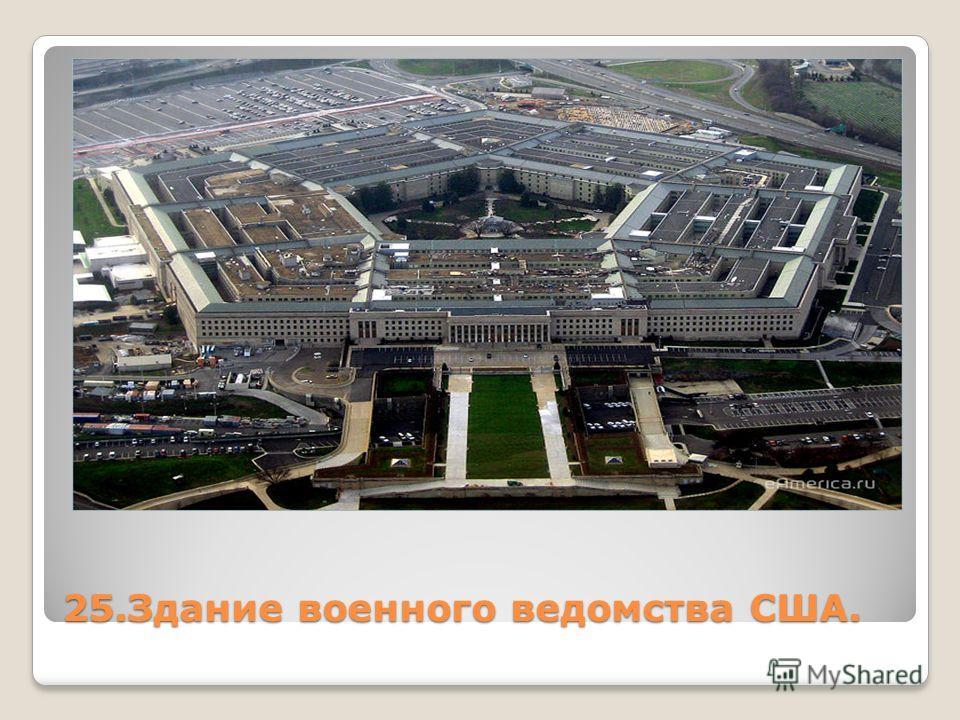 25. Здание военного ведомства США.
