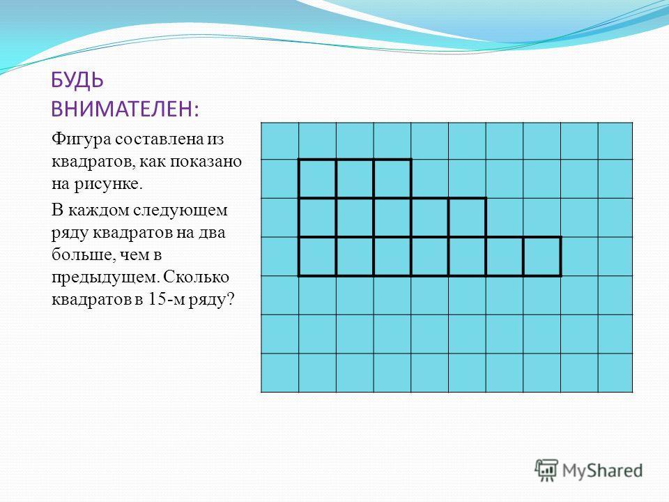 БУДЬ ВНИМАТЕЛЕН: Фигура состоит из столбцов как показано на рисунке. В каждом следующем столбце квадратов на два больше, чем в предыдущем. Сколько квадратов в 20-м столбце?