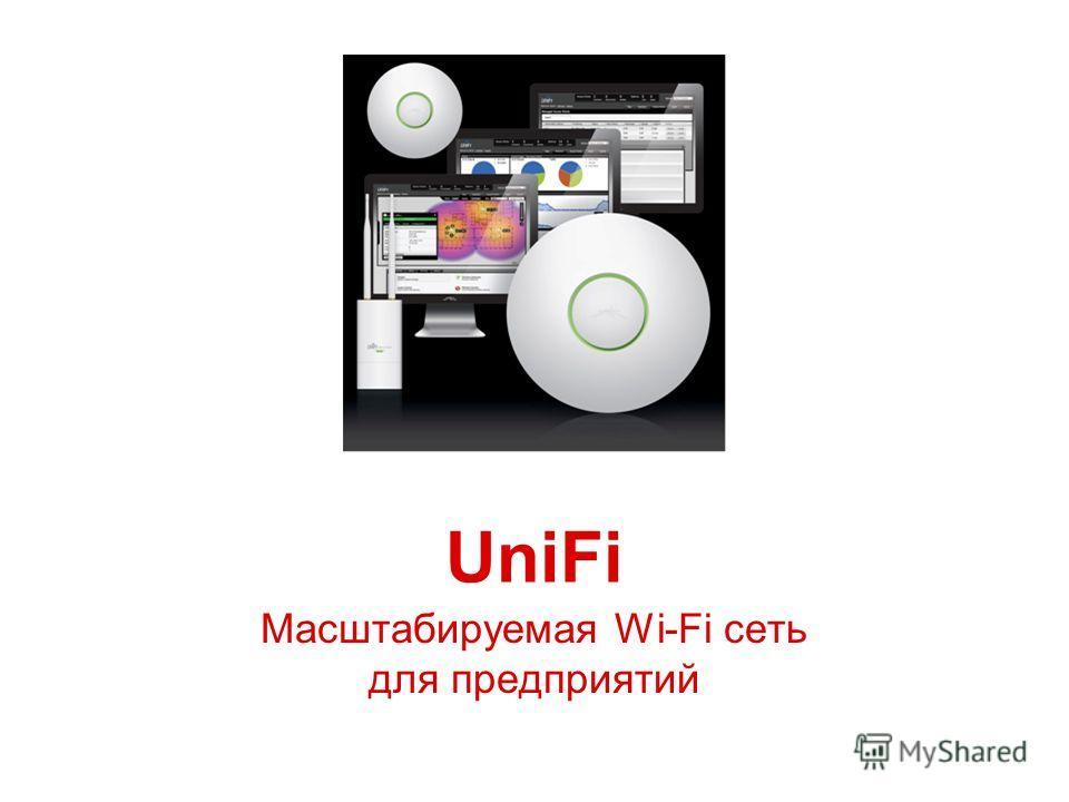 Масштабируемая Wi-Fi сеть для предприятий UniFi