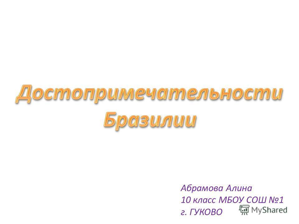 Абрамова Алина 10 класс МБОУ СОШ 1 г. ГУКОВО